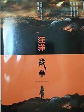 "chinese scifi fiction ""Ocean War"""