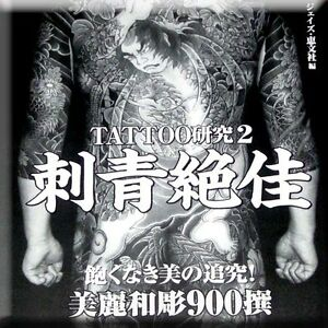 Tattoo-Elucidation-02-Master-Japanese-Yakuza-Gang