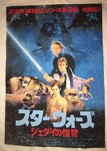 Poster Star Wars El Retorno del Jedi