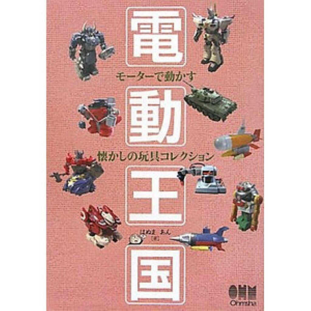 Dendou Oukoku  motor Retro Juguetes libro de colección de fotografías