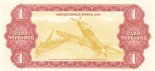 Russia Specimen 1 chervonez 2015 UNC Ivan Kojedube
