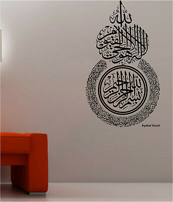 Ayat ul Kursi 2:255 Islamic wall Art Stickers Calligraphy