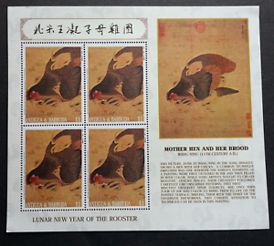 Antigua And Barbuda Year Of The Rooster Chinese Painting 2005 Hen (sheetlet) MNH