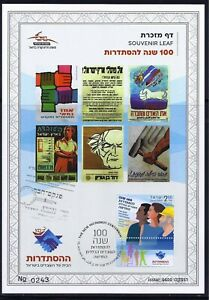 ISRAEL-STAMPS-2020-THE-NEW-HISTADRUT-CENTENNIAL-SOUVENIR-LEAF