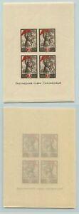 La-Russie-URSS-1944-SC-970-neuf-sans-charniere-souvenir-sheet-rta5806