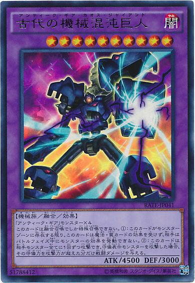 Japanese Chaos Ancient Gear Giant RATE-JP041 Yugioh Secret