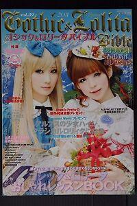 JAPAN OOP Gothic /& Lolita Bible Kera Maniax vol.7