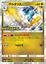 Pokemon-Card-Japanese-Altaria-222-SM-P-PROMO-HOLO-MINT thumbnail 1