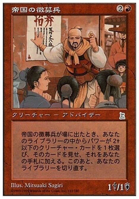 Mtg imperial rekrutierer jp asiatischen exc - japanische portal - p3k - magie