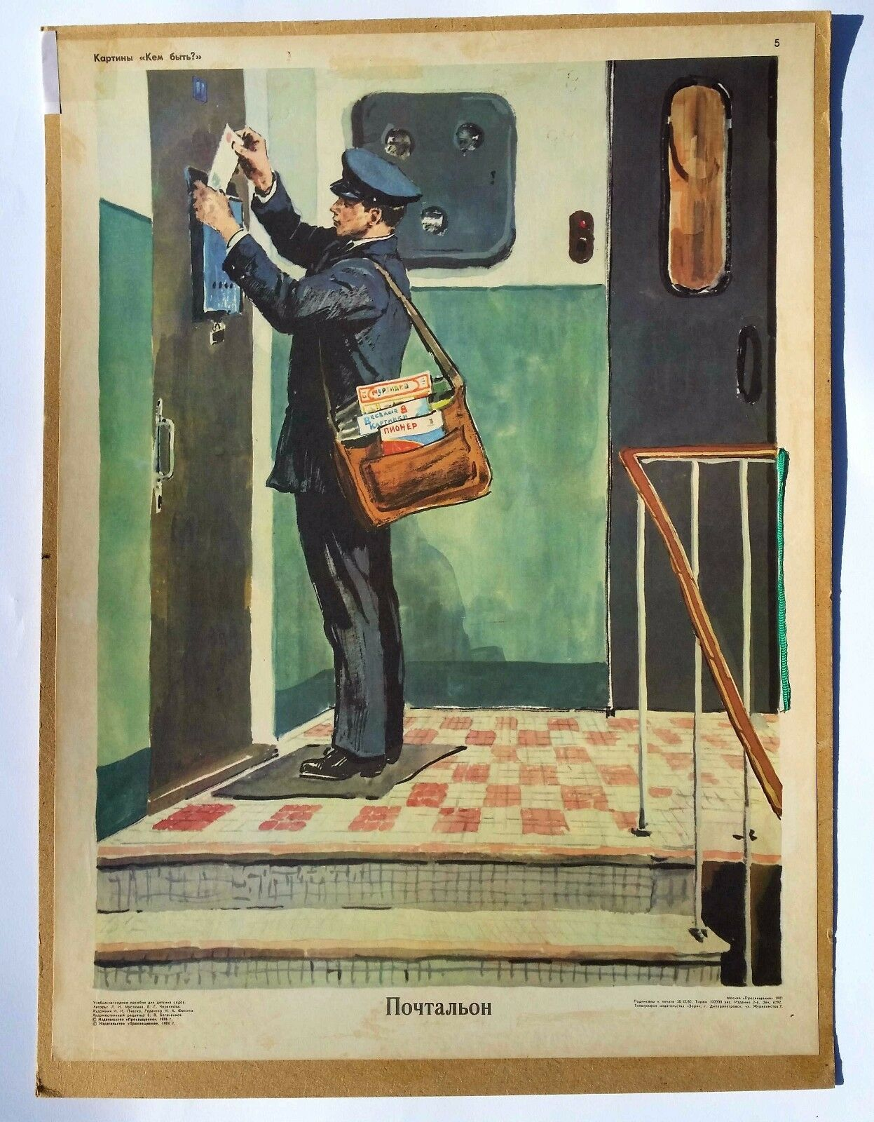 1981 Soviet Russia Educational and Visual Wall Big Size Poster POSTMAN