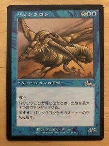 No Mercy Japanese Urza/'s Legacy mtg SP