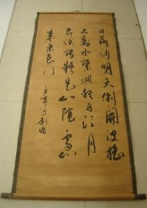 Chinese-Calligraphy-Scroll-Painting-Liu-Yong-Calligraphy