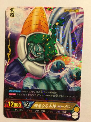 Dragon Ball IC Carddass BT2-082 R