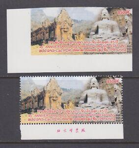 Laos Sc 1688 MNH. 2006 China-Laos Diplomatic Relations, perf & imperf, VF