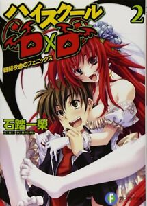 Shin High School DxD Vol.2 Japanese Novel Book Brand new! Free Shipping!!