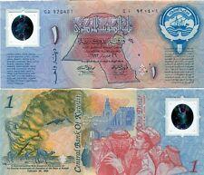 KUWAIT 1 DINAR 1993 P-CS1 UNC COMMEMORATIVE POLYMER