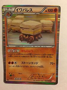 Pokemon japanese rare card holo card crustle 038//059 rare holo bw6 1st japan nm