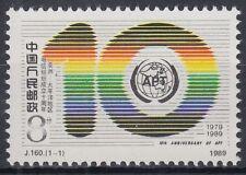 China 1989 ** Mi.2243 Emblem Zahl Number Fernmeldeunion [sq5137]