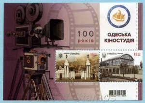 2019-l-039-Ukraine-034-100-ans-de-fondation-d-039-Odessa-Studio-de-Cinema-034