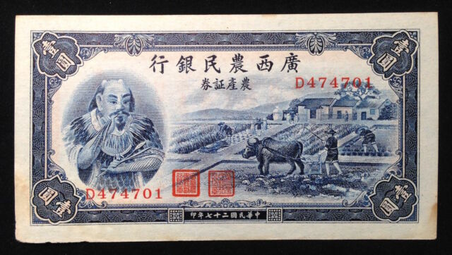 China, Kwangsi Farmers Bank, 1 Yuan, 1938, P-S2295, AU-UNC, scarce.