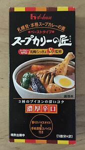 039-Soup-Curry-039-House-Japan-Spice-Mix-Curry-Block-119g-in-1-box-for-2-servings