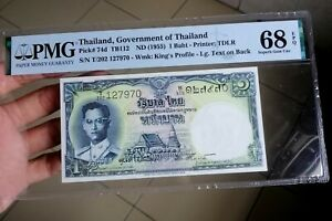 1955 Thailand 1 Baht PMG68EPQ Strong embossing TOP SCORE!!!