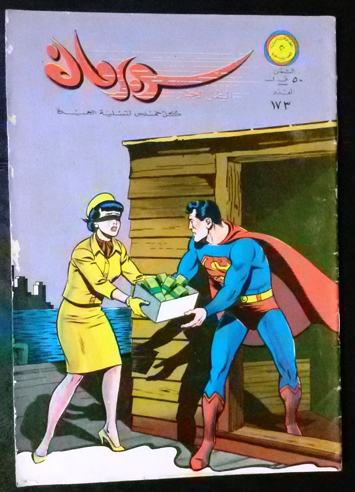 Superman Lebanese Original Original Original Arabic Rare Comics 1967 No.173 colord سوبرمان كومكس 7c321f
