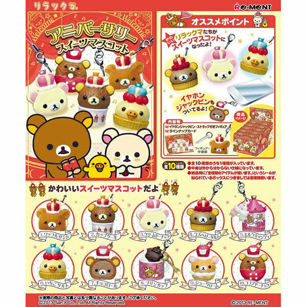 Re-Uomot Sanrio San X Rilakkuma 10th Anniversary Sweets Mascot Strap Full Set