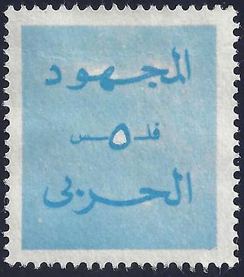 Bahrain (1971-now) Motivated Bahrain 1973 War Tax Stamp Sg T192 Mint Hinged Rare