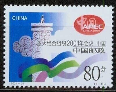 Fettiges Essen Zu Verdauen China Minr 3284 ** Konferenz Des Forums Für Wirtschaftliche Zusammenarbeit Um Zu Helfen