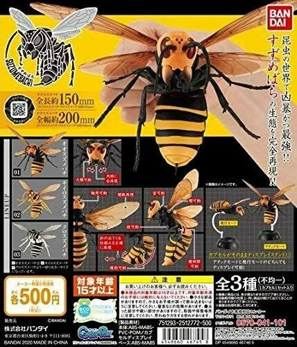 Capsule toy Hornet all 3 sets Full comp