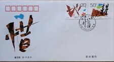 China FDC with stamps - 1996-14 Cherishing Land (珍惜土地)