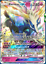 POKEMON-TCGO-ONLINE-GX-CARDS-DIGITAL-CARDS-NOT-REAL-CARTE-NON-VERE-LEGGI 縮圖 73