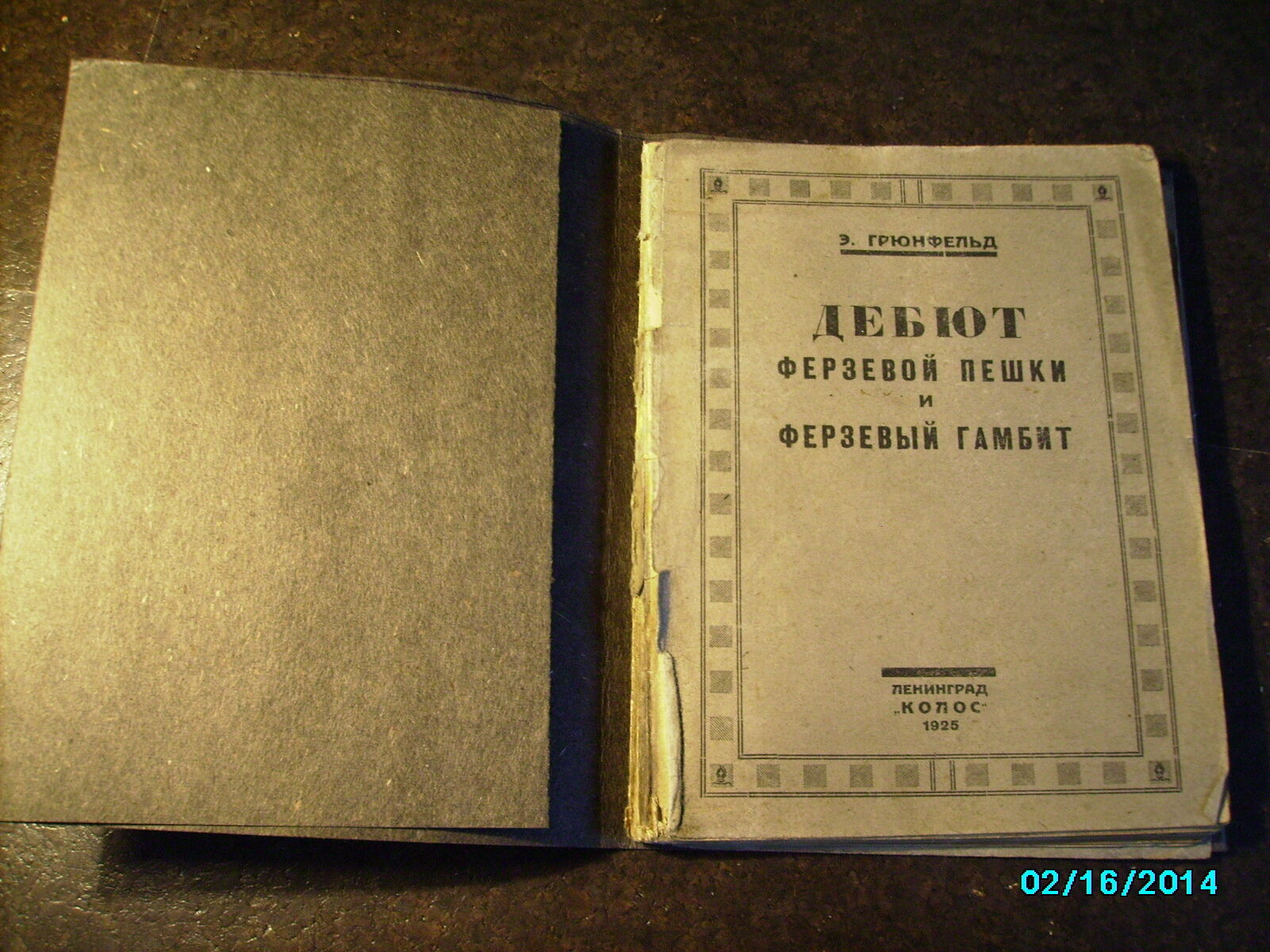 1925 RUSSIA USSR CHESS MANUAL