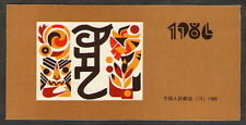 China 1986 Booklet SB!3 T107 Lunar New Year Tiger stamp Zodiac