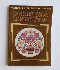 1992-RR-Russian-Manual-illustrated-Book-Cross-Stitch