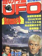 Gerry Anderson's UFO Encyclopedia book photo art story SHADO vintage