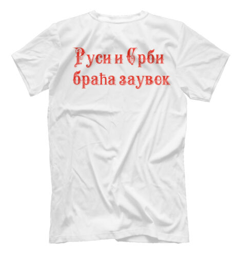 Slaves Power NEW T-Shirt Russie Serbie Brothers Forever Moscou Belgrad