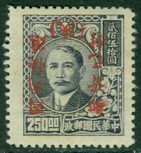 CHINA-SHENSI-PROVINCE-1949-Scott-E1-INVERTED-SURCHARGE-VF-MNGAI-VERY-RARE