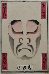 Dating japanese woodblock prints