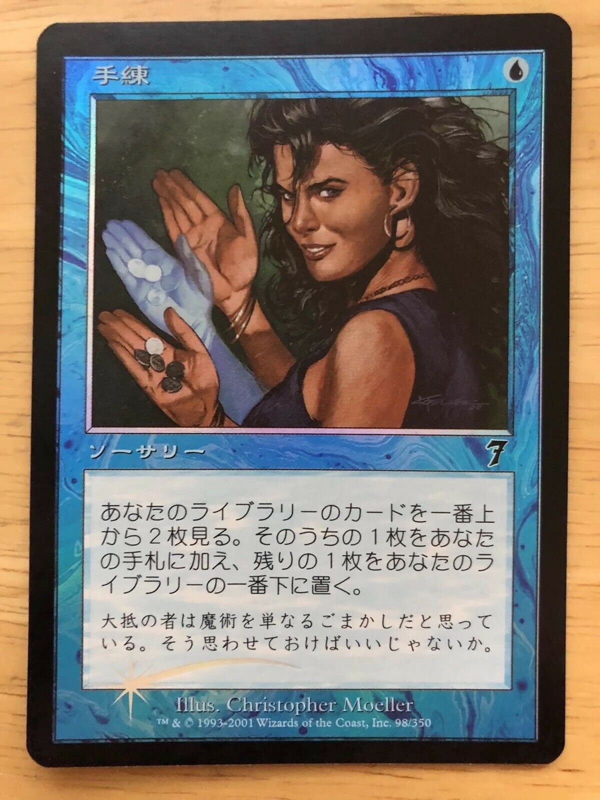 FOIL Sleight of Hand Japanese 7th Edition mtg SP+