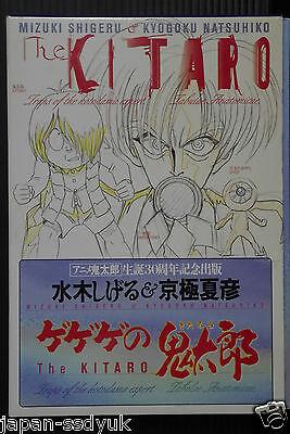 """JAPAN  Shigeru Mizuki /& Natsuhiko Kyogoku /""""GeGeGe no Kitaro Kaitai Shinsho/"""" Book"""