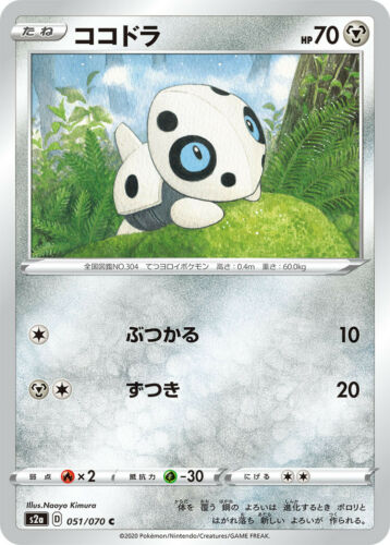 Pokemon carte japonais-Explosive Flame Walker s2a C//U//R Full Crad List-Comme neuf