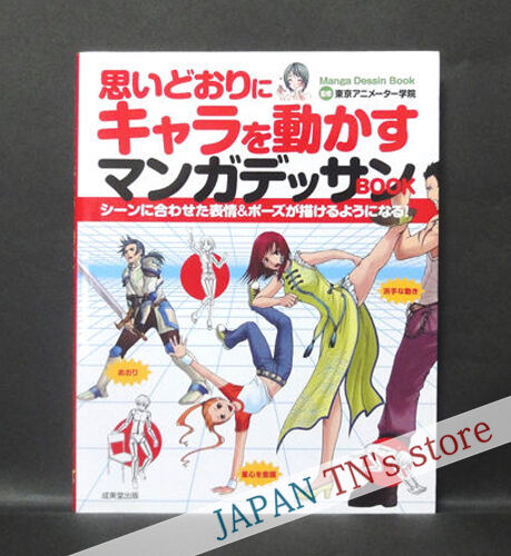 Japan 『How to Draw Manga Anime  pose&facial expression  Character Technic Book 』