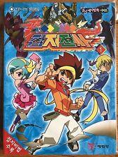 Korean Comic Origami Warriors Animation Books (Cute Kawaii Manhwa Manga)