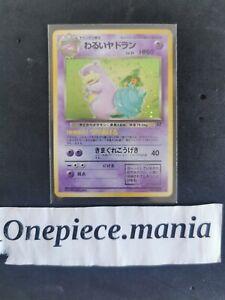 Dark Slowbro (Japanese) No. 080 - Holo Rare - Team Rocket Pokemon Card