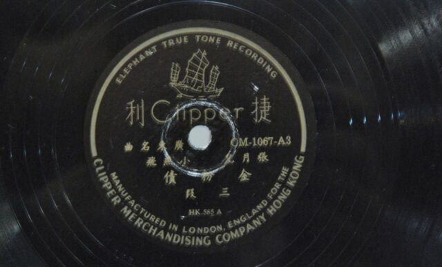 Chinese Clipper Record Vintage 78rpm