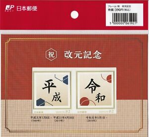 JAPAN-GIAPPONE-NEW-EMPEROR-REIWA-2019-Limited-SOLD-OUT-MNH-Luxus-sheet