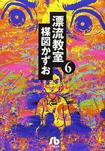 Kazuo-Umezu-The-Drifting-Classroom-6-Shogakukan-Bunko