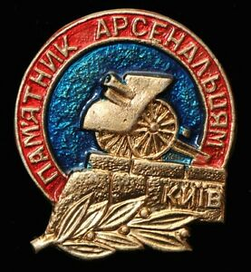 Monument-to-the-Kiev-Arsenal-Factory-Uprising-of-1918-Cannon-USSR-Soviet-pin